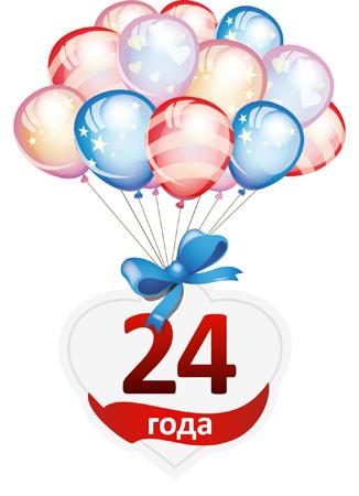 Поздравления с24 летием 19